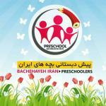 پیش دبستانی بچه های ایران با محوریت آموزشهای محیط زیستی